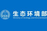 生态环境部将应对气候变化立法纳入重点领域