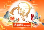 """""""全民詩詞熱愛季""""新春開啟  猿輔導助力傳統中華文化傳承"""