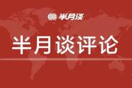 """这一""""留"""",中国未来会更""""牛""""!"""