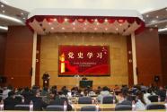 揚子江藥業集團黨委召開黨史學習專題講座