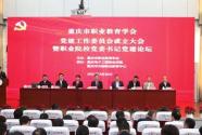 重庆市职业教育学会党建工作委员会成立大会召开