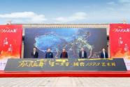 """瀘州老窖攜手中國歌劇舞劇院 啟動""""為人民起舞""""藝術周大型巡演"""