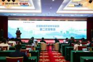 全国精准扶贫典型案例第二次发布会在京举行