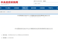 2021年中央国家机关云计算服务采购目录发布 京东云入围