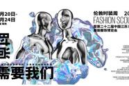 邀請函|2021倫敦時裝周 FASHION SCOUT中國行:引領潮流趨勢的新時尚賽道