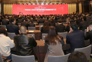 """科技創新提升核心競爭力 中國啟源""""7321""""戰略推進高質量發展"""