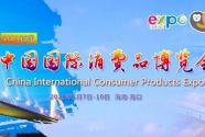 習近平向首屆中國國際消費品博覽會致賀信