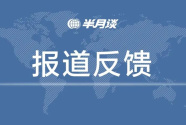 """半月談發表評論后,長沙市回應紅頭文件""""鬧烏龍""""事件"""