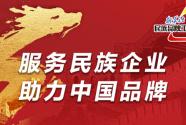 中國大地保險:全員參與 以更大的國企使命擔當助力鄉村振興戰略