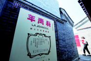 中共早期北京革命活動舊址集中開放