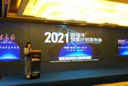 """2021東方紅·御福年""""驚雷計劃""""發布會在武漢成功舉行"""