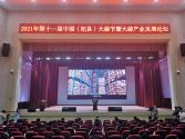2021年第十一屆中國(杞縣)大蒜節舉行