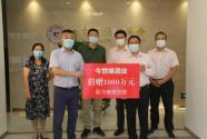 今世缘酒业捐赠1000万元助力南京疫情防控