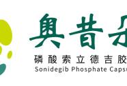 """济民可信成功引进""""索立德吉"""" 国内首个基底细胞癌药物获批上市"""