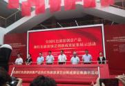 荣昌红色旅游创意产品 首次亮相全国红色旅游成果展