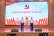匯聚更大同心圓,中億豐控股集團黨委成立