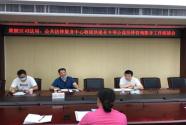 黃陂區司法局、公共法律服務中心召開物流、快遞業專項公益法律咨詢服務工作座談會