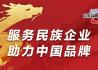 中国贸促会座谈会新型实体企业引热议,是时代所需亦是时代造就