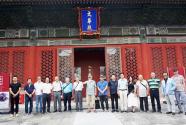 《大美中國——劉人島美術作品展》研討會在京舉行