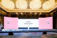 """五粮液亮相APEC女性领导力论坛 """"大国浓香""""致敬女性领导力量"""