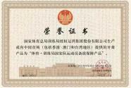 運鴻集團成為國家體育總局訓練局供應商