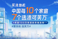 买洗地机,中国每10个家庭7个选添可芙万
