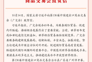 习近平向第130届中国进出口商品交易会致贺信